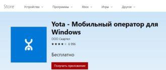 yota приложение для windows