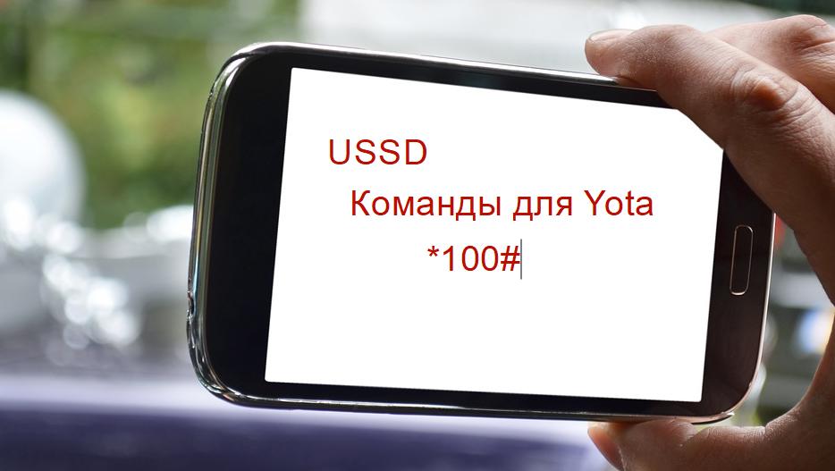 USSD команды Yota