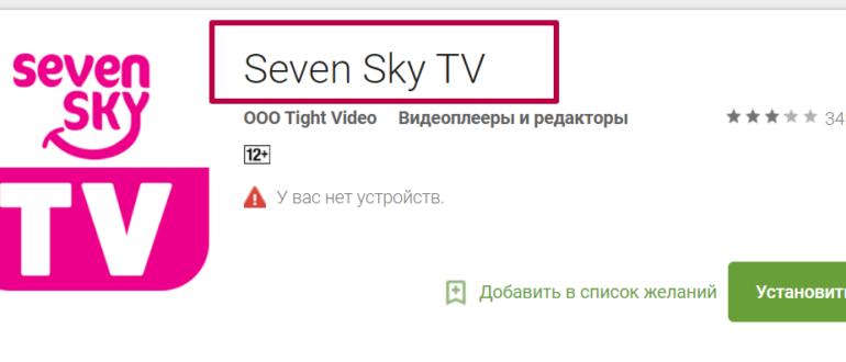 Seven Sky скачать приложение