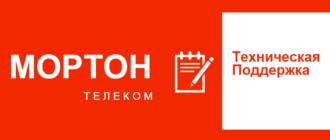Мортон Телеком техподдержка