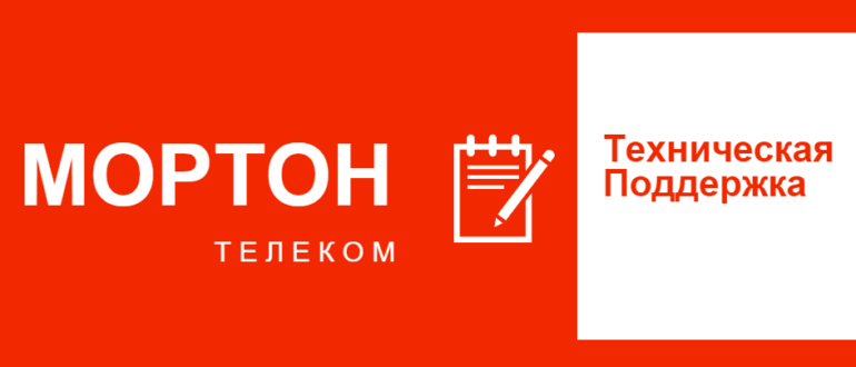Мортон телеком интернет техподдержка