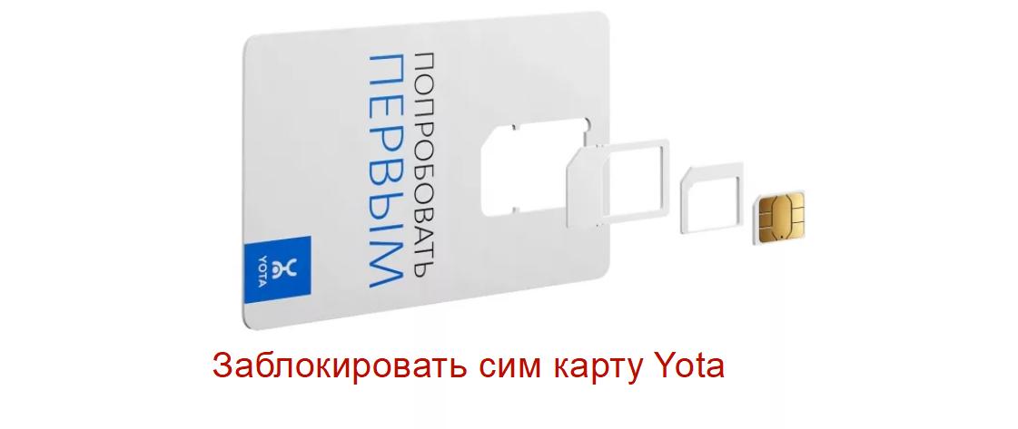 Как заблокировать сим карту йота — Мобильные операторы