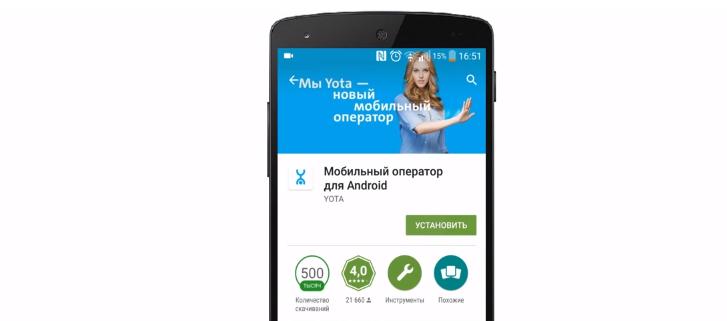 Cкачать приложение йота на айфон | как установить yota на iphone.