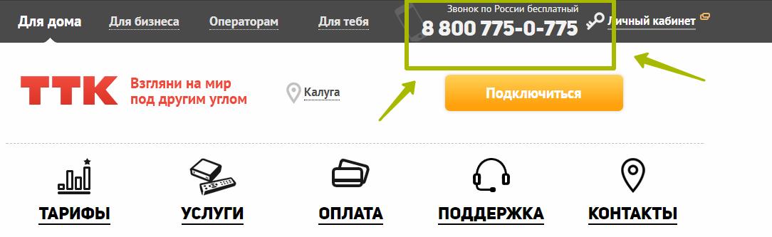 телефон ТТК