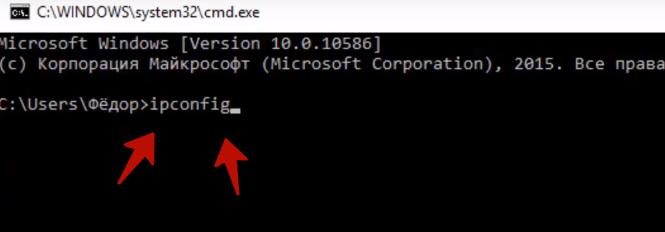 айпи адрес компьютера