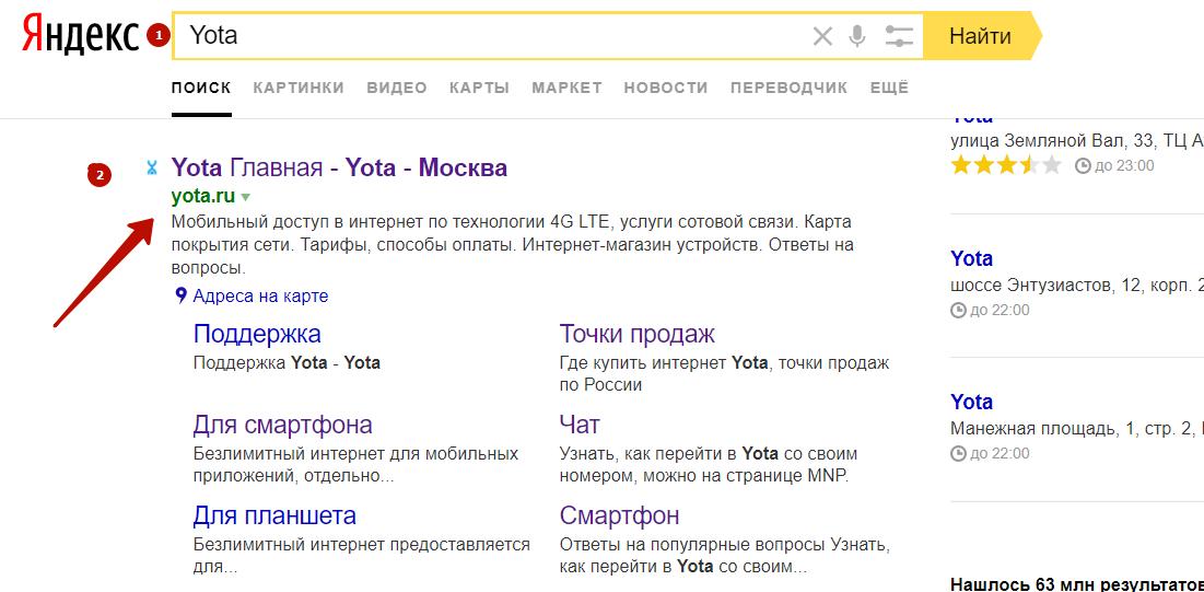интернет йота