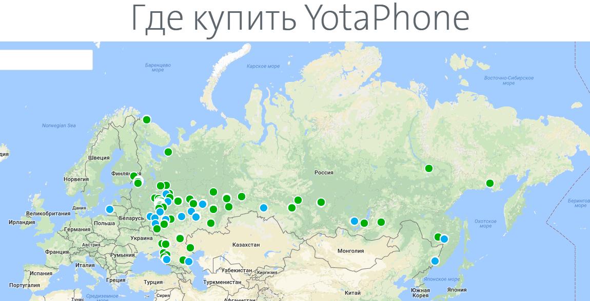 где купить йотафон