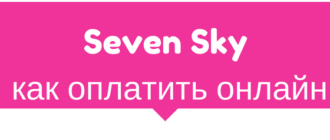 Seven Sky как оплатить онлайн