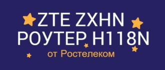 Роутер Ростелеком h118n