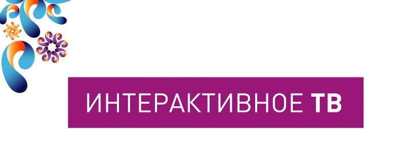 Список каналов интерактивного телевидения Ростелеком