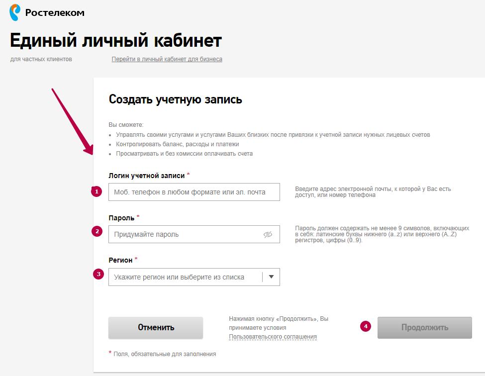 Ростелеком регистрация по номеру лицевого счета