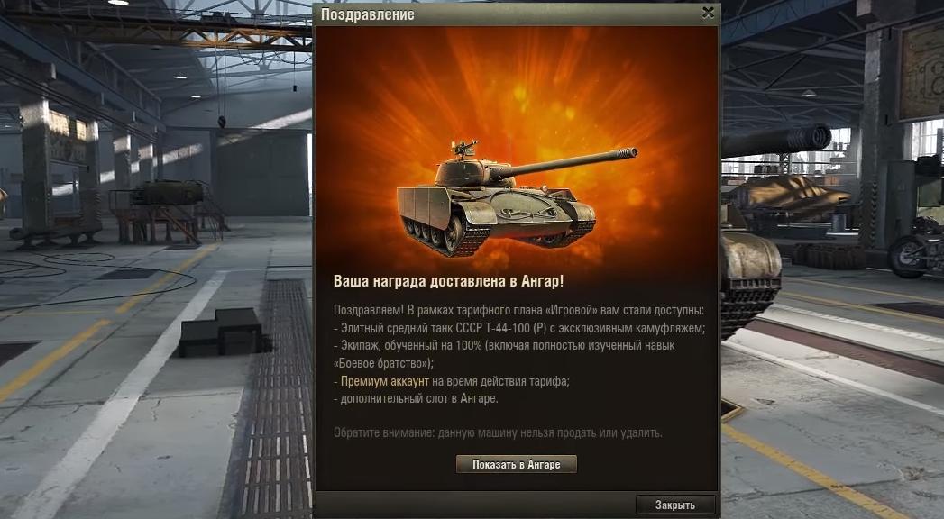 Как получить танк от Ростелеком