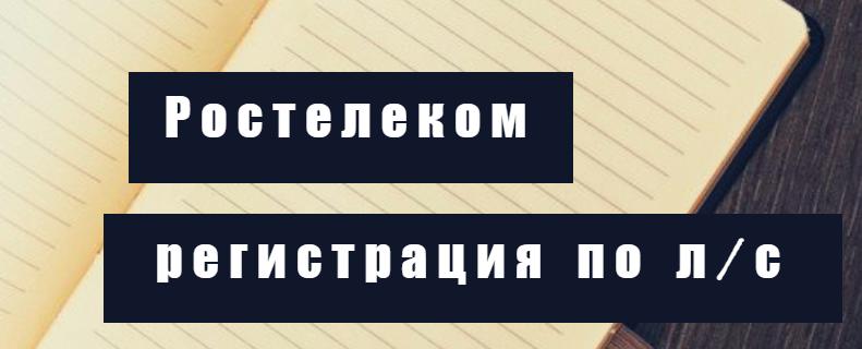 регистрация по номеру л/с