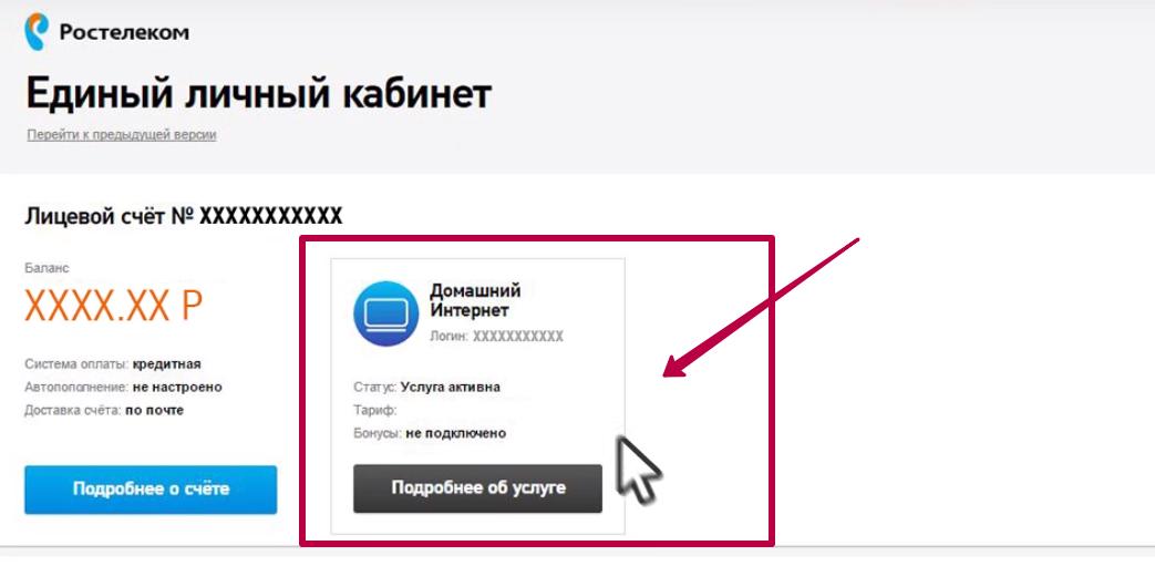 кнопка домашний интернет