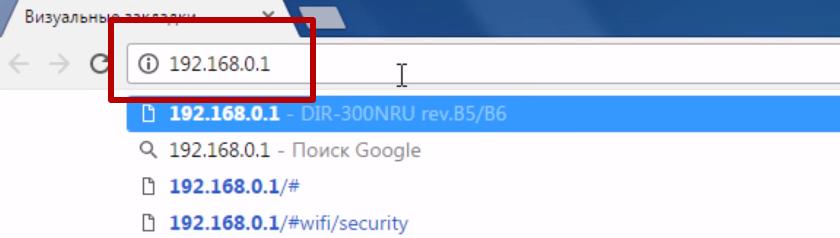 пароль на Wi-Fi Ростелеком