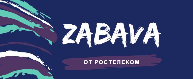 Плейлист IPTV (Zabava) Ростелеком