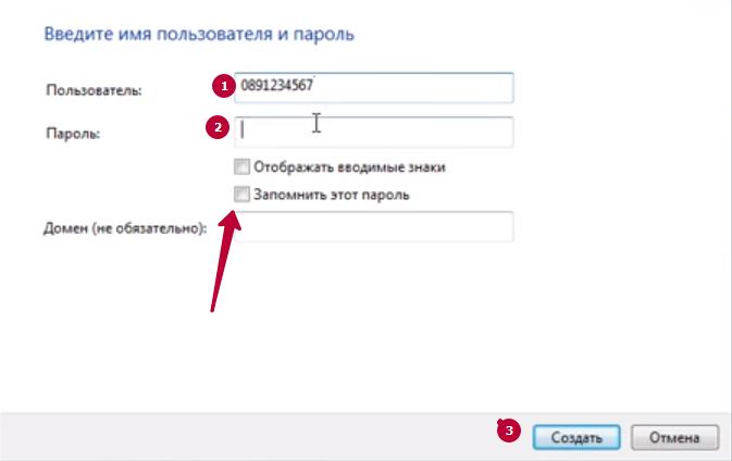 настройка пароля билайн