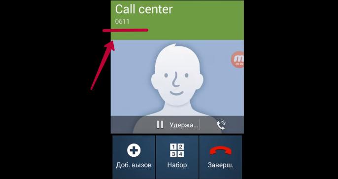 0611 звонок в билайн