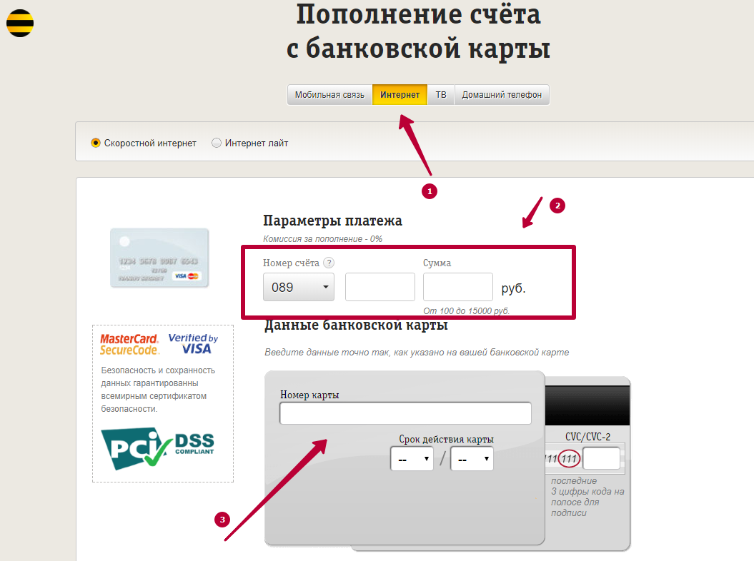 Пополнить домашний интернет Билайн банковской картой