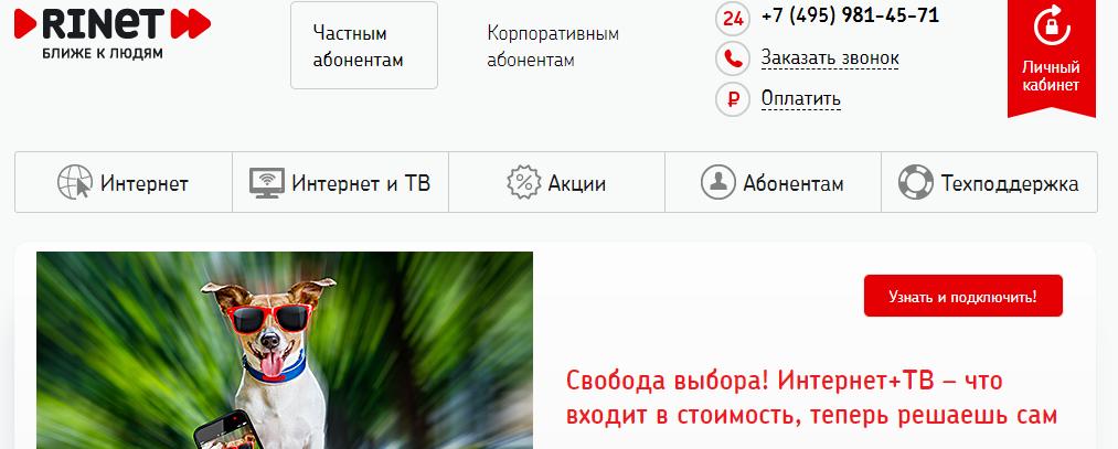 Интернет провайдер RiNet