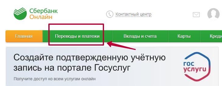 оплата акадо сбербанк онлайн