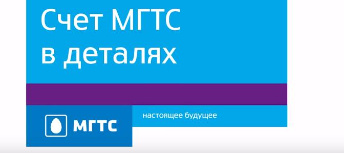 Оплата МГТС через интернет без комиссии