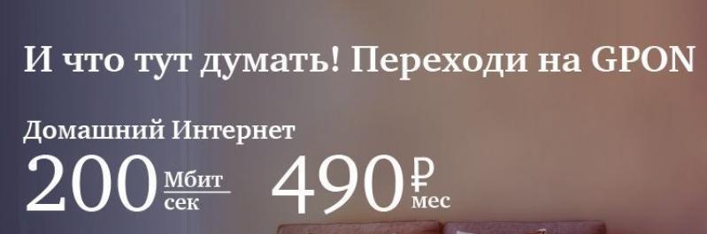 GPON интернет от МГТС