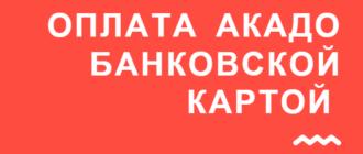 Оплата интернет Акадо банковской картой без комиссии