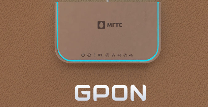 GPON МГТС
