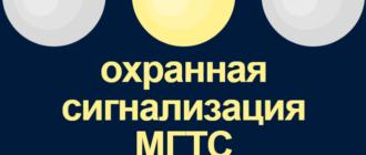 МГТС охранная сигнализация