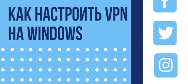 VPN на Windows